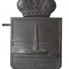 Kauno gubernijos riboženklis, XIX a., ketus, 73 cm x 49 cm.