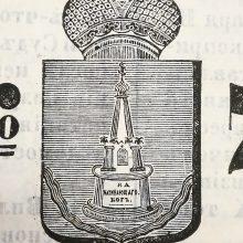 Kauno herbas: Rusijos imperijos okupacijos metai