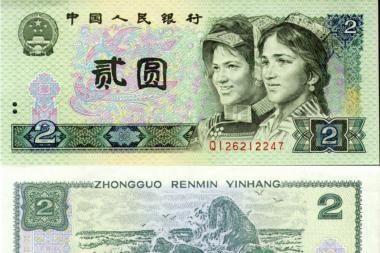 Kinijai - bauda už dirbtinį juanio nuvertinimą