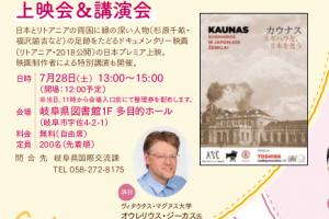 VDU sukurto dokumentinio filmo premjera vyks Japonijoje